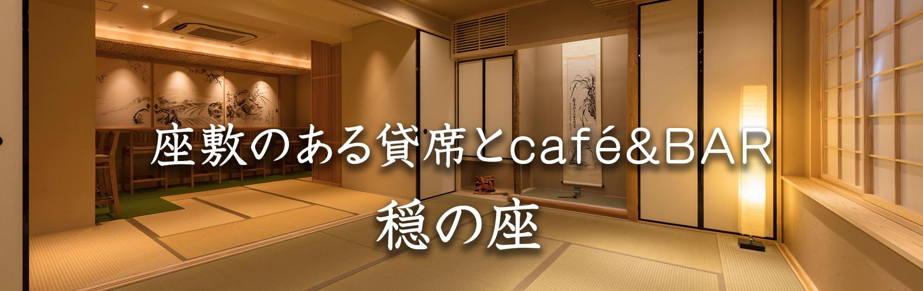 座敷のある貸席とcafé&BAR穏の座