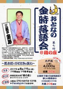 金時落語会2015-08-19