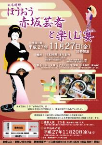 赤坂芸者と楽しむ宴