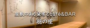 座敷のある貸席とcafé&BAR