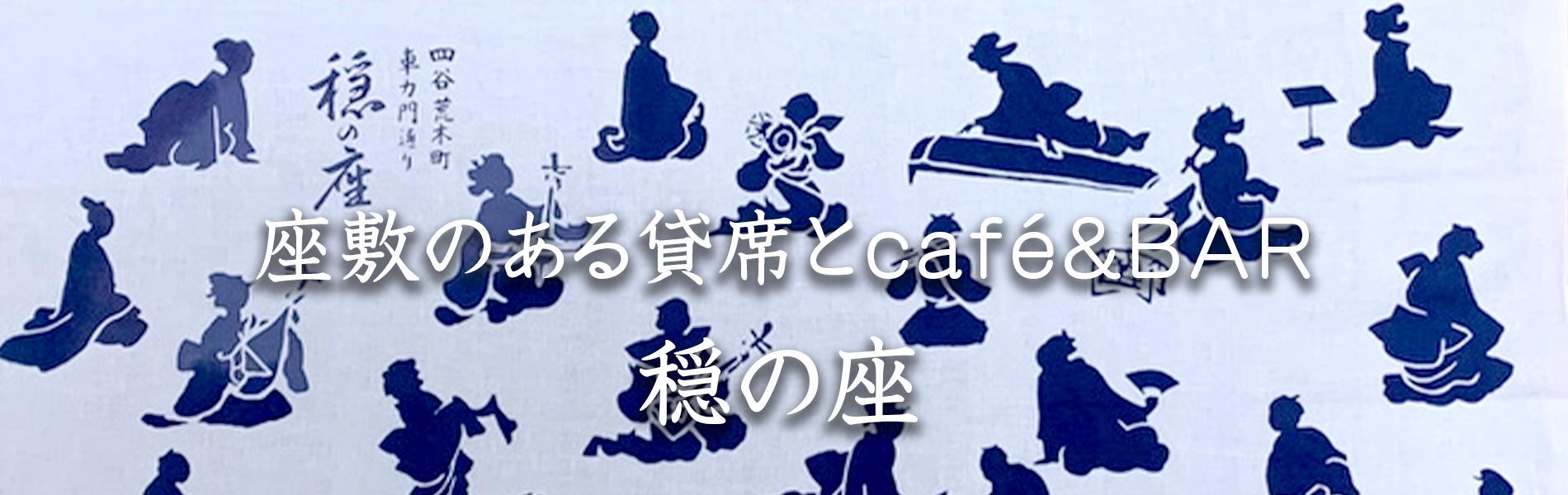 座敷のある貸席とcafe&Bar